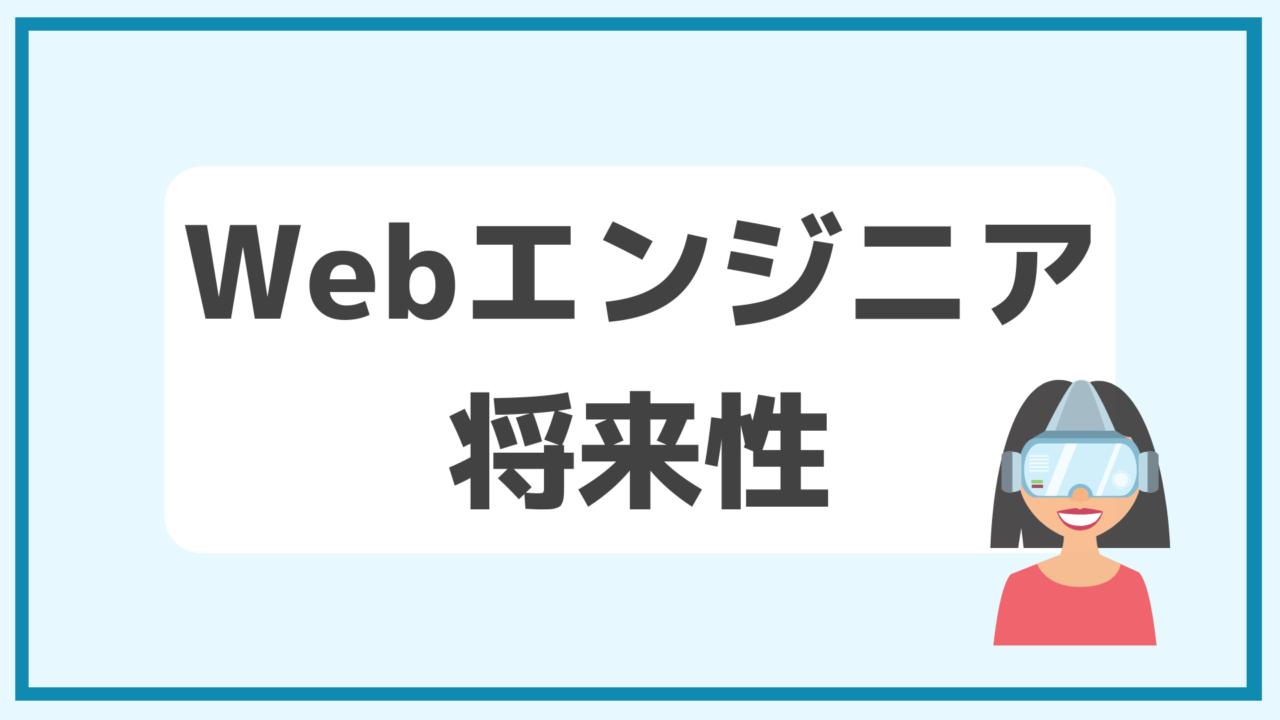 Webエンジニア将来