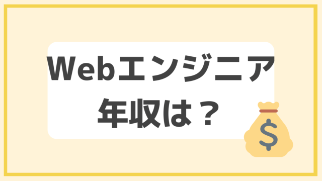 Webエンジニア年収
