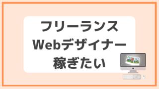 フリーランスWebデザイナー